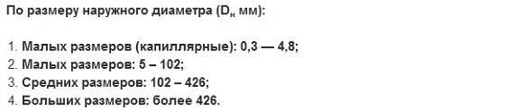 классификация стальных труб по диаметру