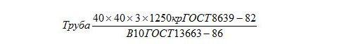 условные обозначения труб 125 см