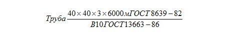 условные обозначения труб 600 см