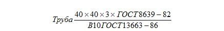 трубы с немерными параметрами