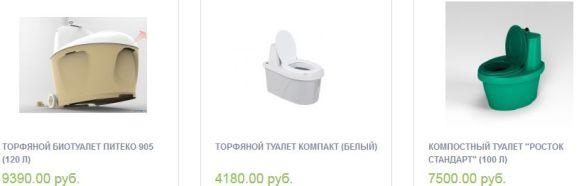 цены на торфяные биотуалеты