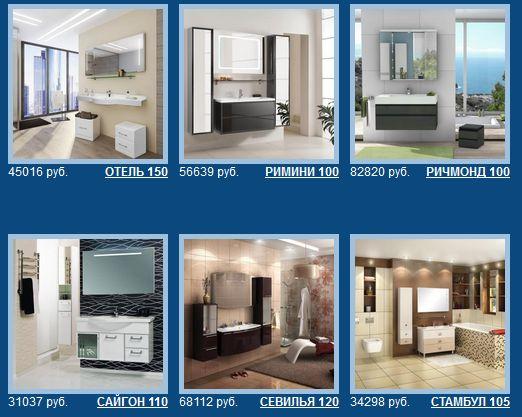 стоимость мебели для ванны
