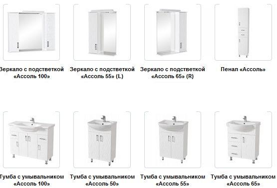 каталог коллекции ассоль