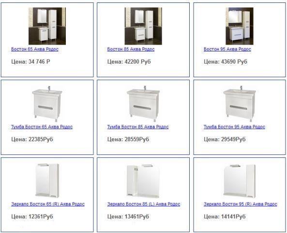 стоимость мебели серии бостон