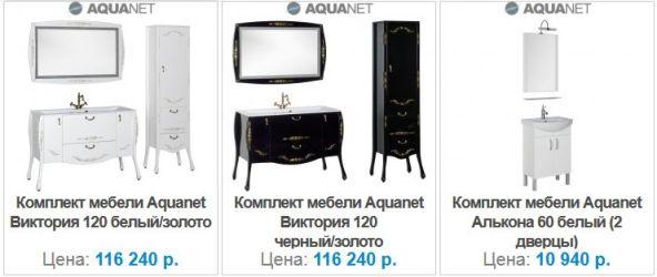 комплект мебели акванет