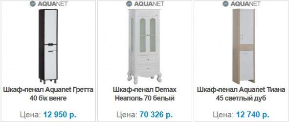 шкаф-пенал для ванной акванет