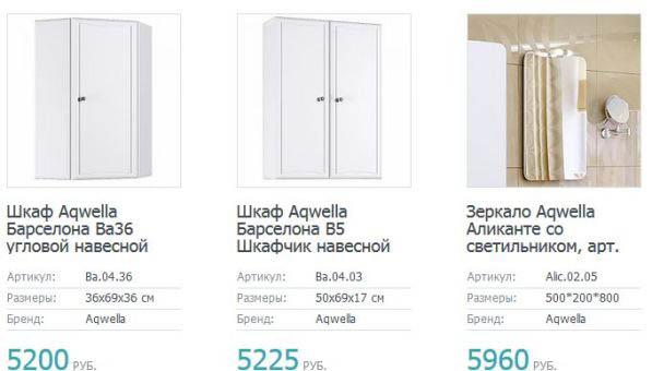 цена на шкафы и тумбы аквелла