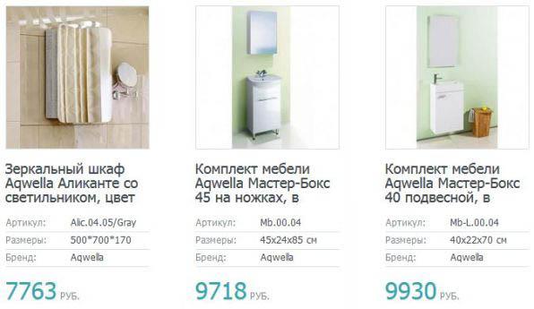 стоимость комплекта мебели для ванной аквелла