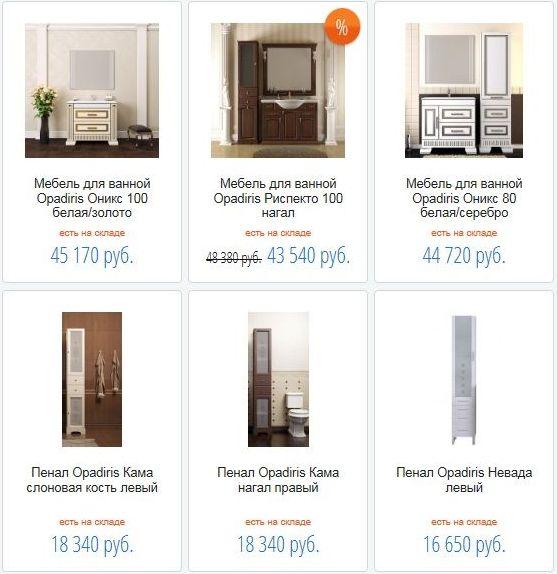 цены на мебель опадирис