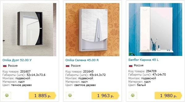 стоимость навесных шкафчиков для ванной