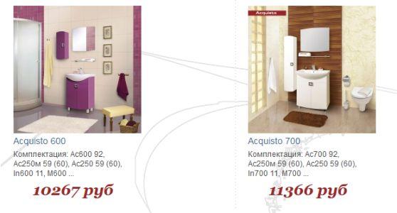 коллекция acquisto