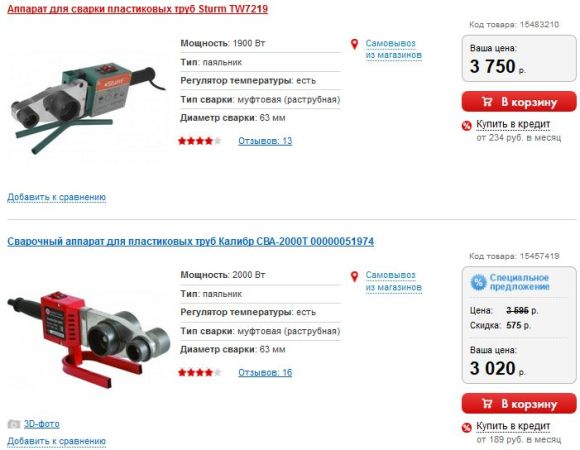 цены сварочных аппаратов