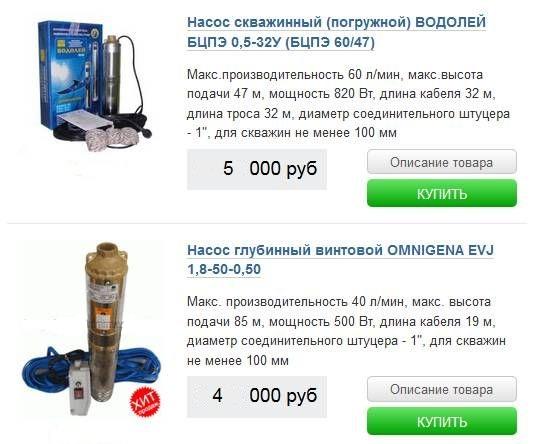 стоимость скважинных насосов