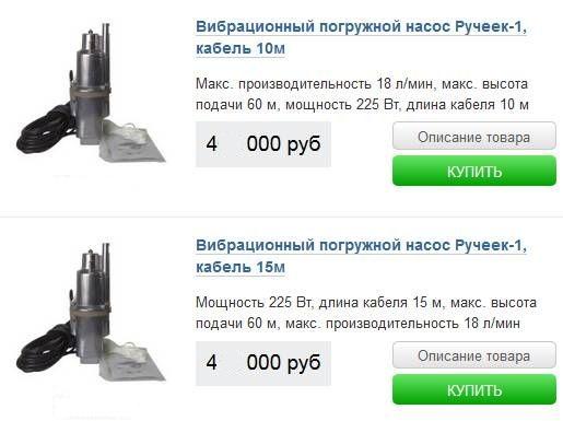 цена погружных насосов ручеек