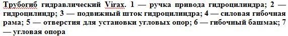 описание трубогиба гидравлического
