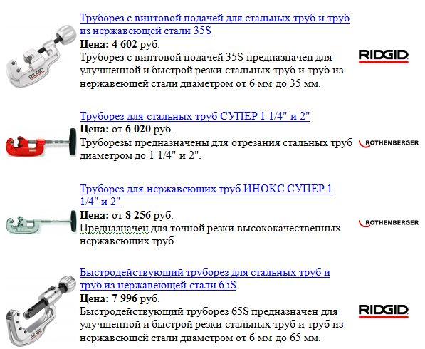каталог ручных труборезов для стальных труб