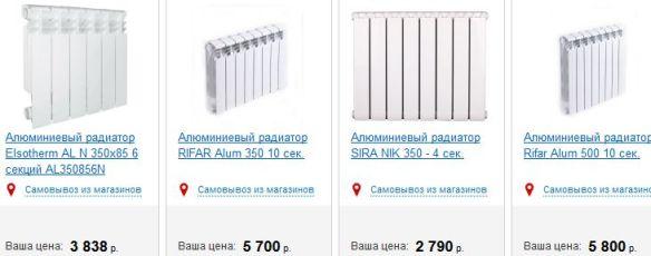 цена алюминиевых батарей рифар