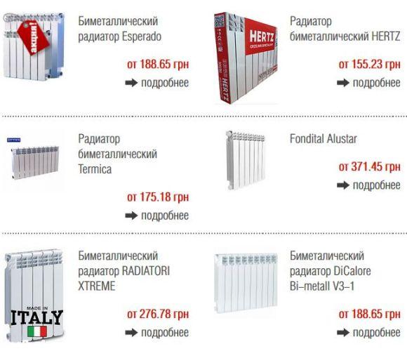 цена на биметаллические батареи для квартиры