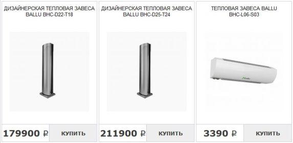 цены на тепловые завесы