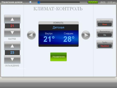 управление домом с системой климат контроль