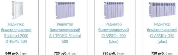 цена на биметаллические радиаторы