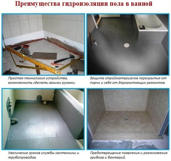 преимущества гидроизоляции в ванной комнате