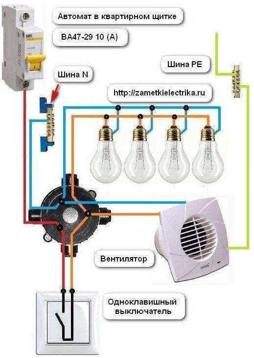 схема с одноклавишным выключателем