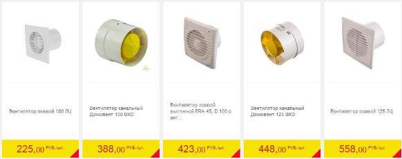 стоимость канальных вентиляторов