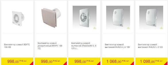 стоимость вытяжных вентиляторов для ванной