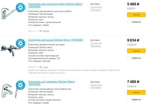 цены на смесители дамикса