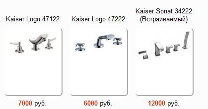 встраиваемые модели смесителей кайзер