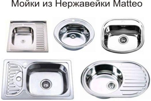 раковины для кухни маттео