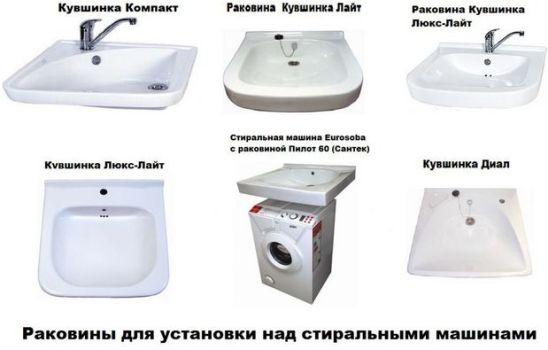 популярные раковины над стиральной машиной