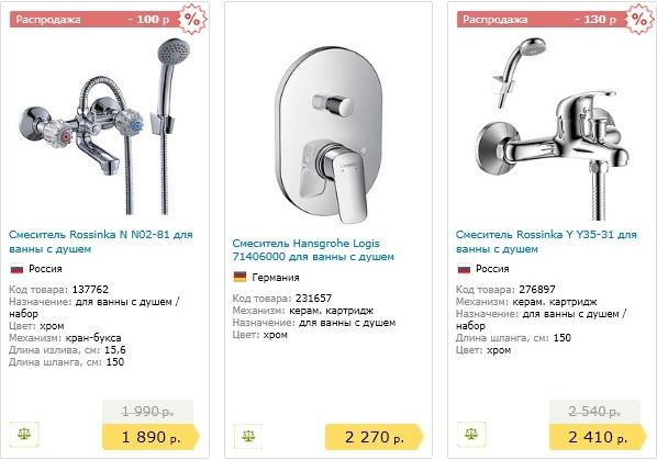 каталог смесителей для ванны с душем