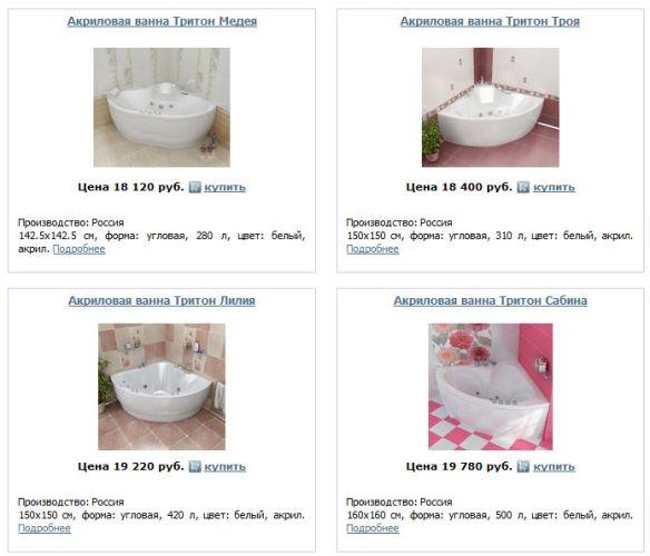 стоимость угловых ванн тритон