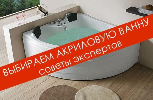 советы экспертов по акриловым ваннам