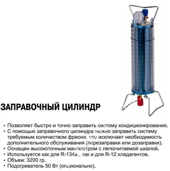 заправочный цилиндр