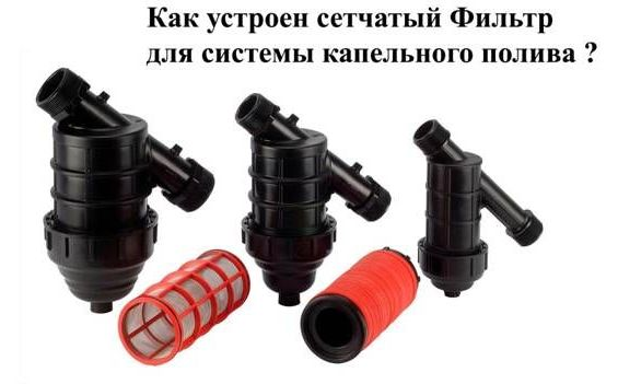 сетчатые фильтры для полива