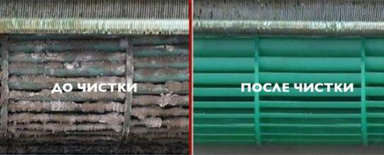 кондиционер до и после прочистки