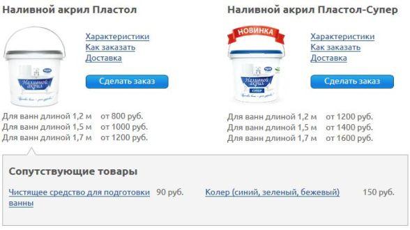 цены на жидкий акрил