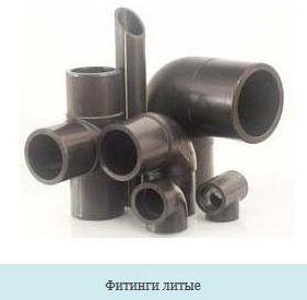 литые фитинги для пэ труб