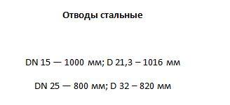 размеры стальных отводов