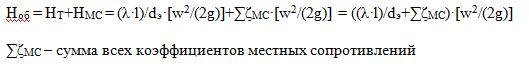 формула напора насоса