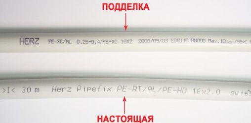 подделка и настоящая металлопластиковая труба