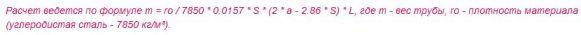 формула вычисления листового проката