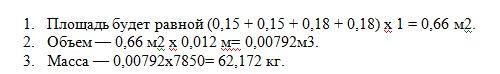 вычисление параметров проката