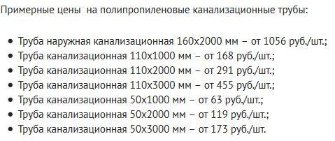 примерные цены на канализационные трубы
