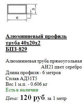 стоимость алюминиевого профиля 40*20